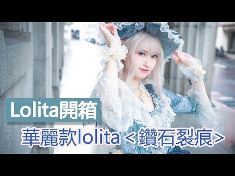 【小漾樣】 #Lolita 超華麗款,Elpress鑽石裂痕開箱