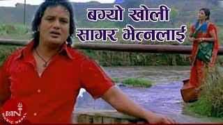 Bagyo Kholi Sagar Bhetnalai by Jamuna Sanam and Biru Lama