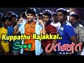 Baana Kaathadi full movie songs | Kuppathu Rajakkal video song | Atharvaa | Prasanna | Samantha