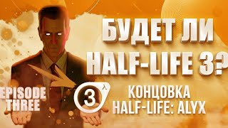 концовка half-life : Alyx