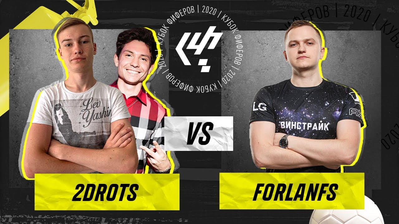 2DROTS VS FORLAN! КУБОК ФИФЕРОВ 2020 I 3 ТУР