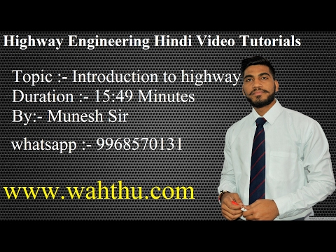 Introduction of Highway engineering |civil engineering tutorials |wahthu| part 1