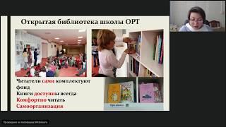 Вебинар ''Школьная библиотека как социокультурный центр местного сообщества''