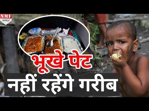 FSSAI देगी गरीबों को Free Food