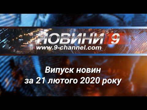 9-channel.com: Випуск новин за 21 лютого, 2020 року, 9 канал, Дніпро