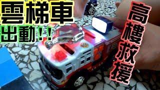 雲梯車消防車玩具好玩