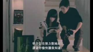 李逸朗蔣雅文 - 緋聞男女MV