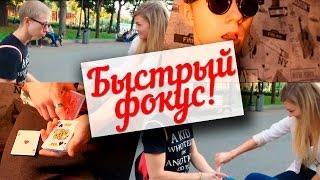 ФОКУС ТРАНСПОЗИЦИЯ 2-Х КАРТ / ОБУЧЕНИЕ