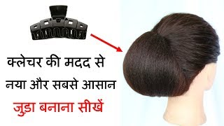 everyday low bun from clutcher || juda hairstyle for summer || hairstyle || easy hairstyles || juda