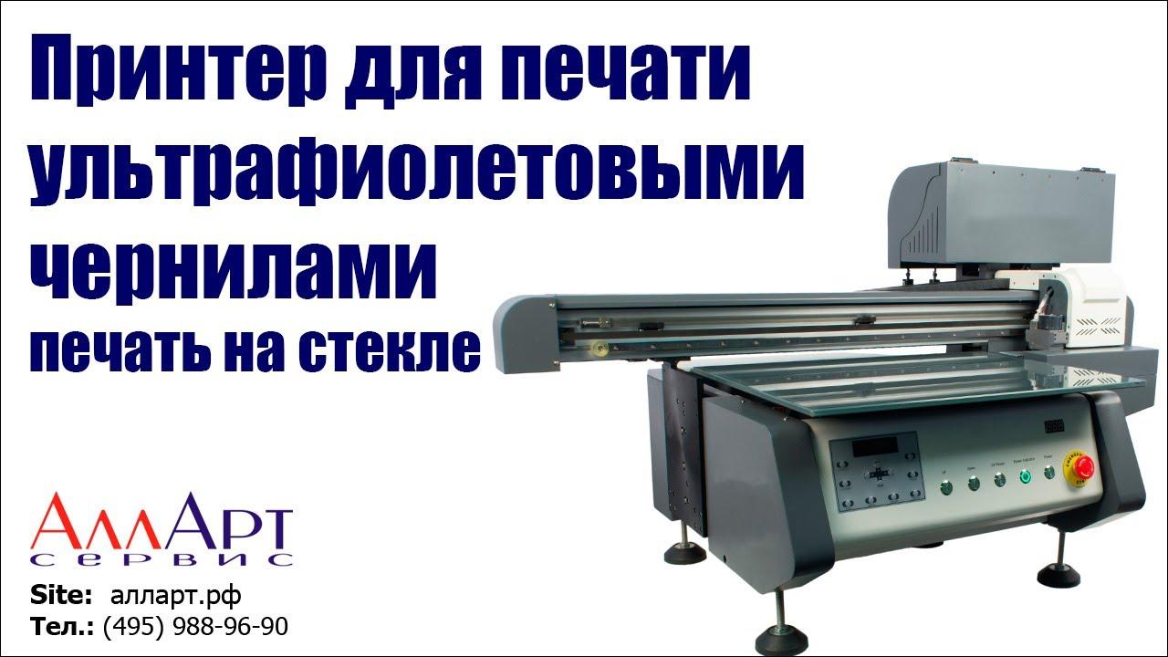 УФ принтер, печать на стекле  CMYK