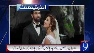 New Pakistani Movie Trailer Released | Re-Release in 2019 | Channel 9 Fans
