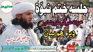 Mufti Fazal Ghafoor Sahb New Bayan - Khatm e Nabuwat Bayan - مفتی فضل غفور ختم نبوت بیان