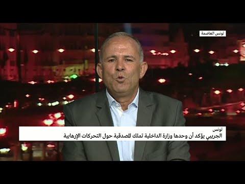 وزير الداخلية في تونس يؤكد أن التشكيك في المؤسسة الأمنية غير مقبول  - نشر قبل 2 ساعة