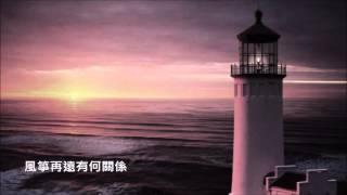 愛 什 麼 - ( 我不是偉人 - 國語改編 )