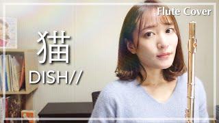 【フルート】DISH// - 猫(THE FIRST  TAKE ver.〜)