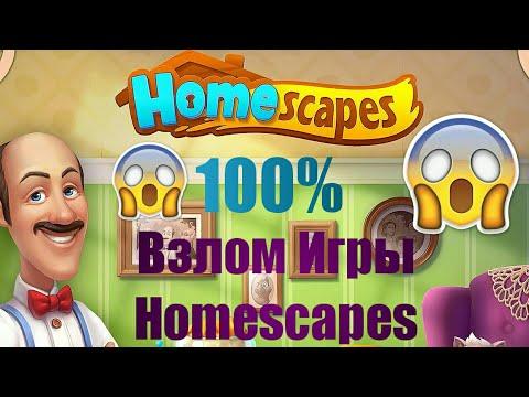 100% Взлом игры Homescapes/Бесконечные деньги И сердечки/Чит Homescapes Mod/Hack Homescapes 2017!!