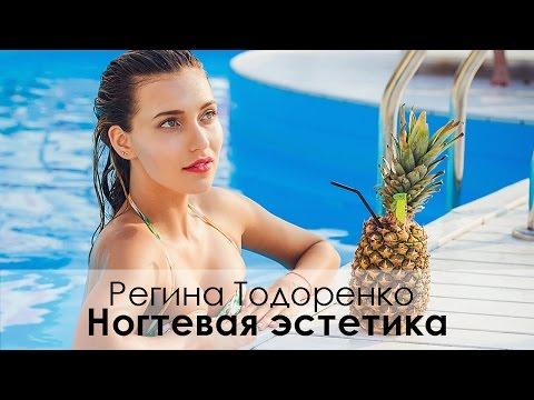 Регина Тодоренко ♛ на обложке журнала Ногтевая эстетика