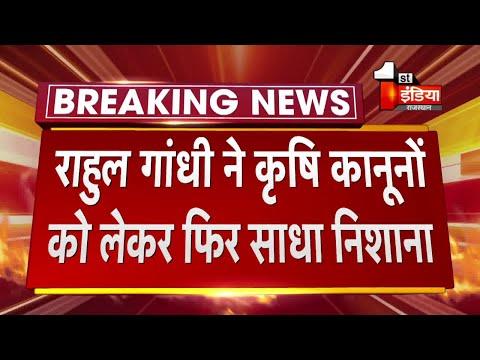 Rahul Gandhi ने कृषि कानूनों को लेकर केंन्द्र सरकार पर फिर साधा निशाना