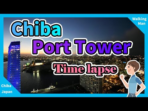 Chiba Port Tower  Night view timelapse【4K】