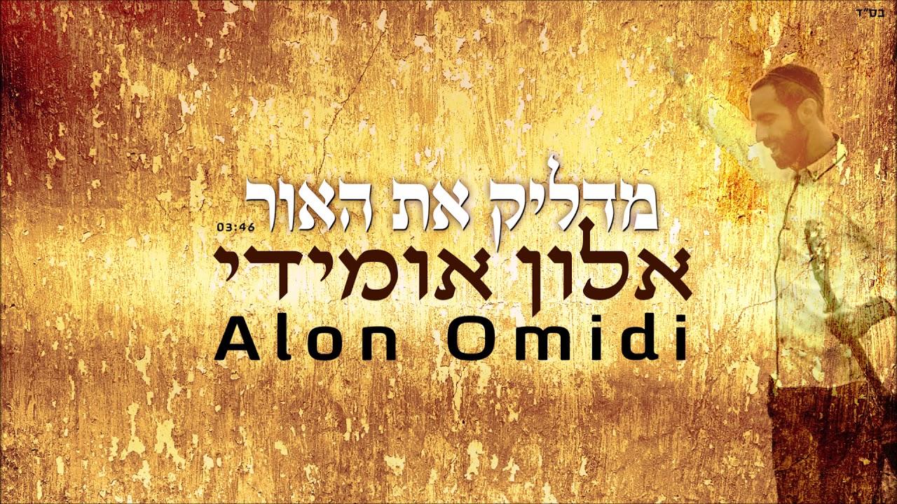 אלון אומידי מדליק את האור | Alon Omeidi Turn On The Light - Madlik Et Ha'Or