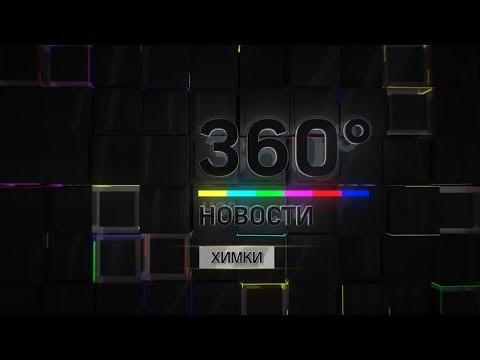 НОВОСТИ ХИМКИ 360° 22.05.2018