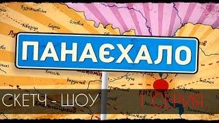 Скетч-шоу «ПАНАЕХАЛО» (1 эпизод)