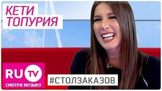 """😝 Кети Топурия из A`Studio в """"Столе заказов"""" на RU.TV"""