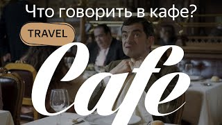 Разговорный английский. Что говорить в ресторане и при заказе еды?