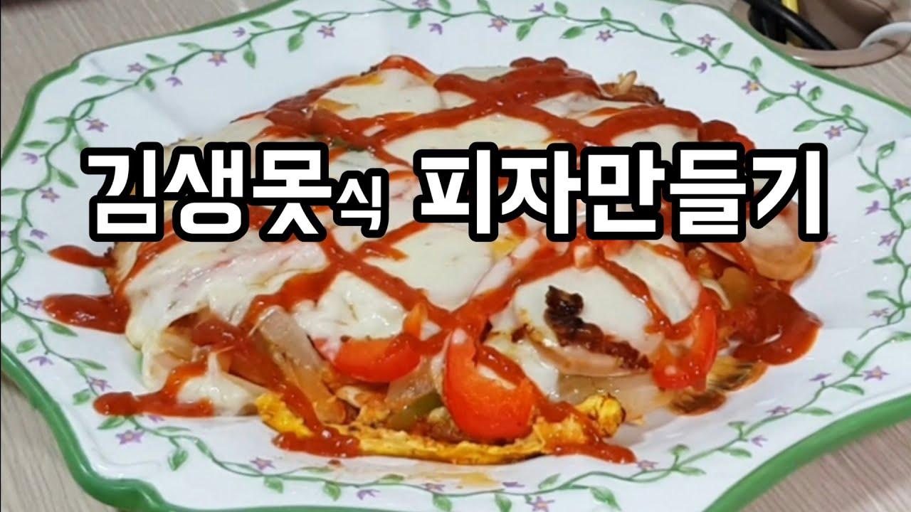 밀가루 없는 피자 만들기(feat. 곰팡이 메론)