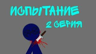 """Рисуем мультфильмы 2 ,,Испытание"""" 2 серия"""