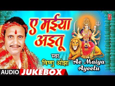 VISHNU OJHA - Bhojpuri Mata Bhajans | AE MAIYA AYEETU | FULL AUDIO JUKEBOX | HamaarBhojpuri