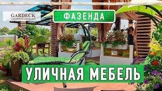 Передача «Фазенда»: Уличная мебель для террасы.
