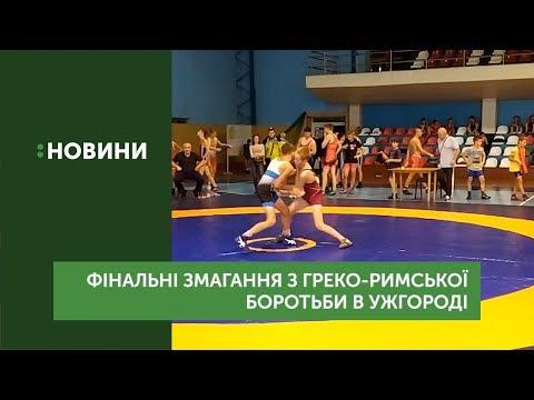 Всеукраїнський турнір з греко-римської боротьби відбувся в Ужгороді