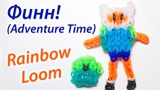 Финн из Adventure time (Время приключений) из Rainbow Loom Bands. Урок 45