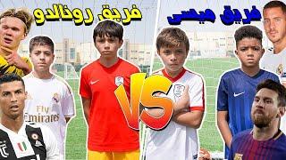تحدي بين فريق رونالدو العرب و ميسي الصغير !! | راح تنصدمون من قوة المنافسة 😱