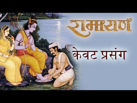 Ram Katha by Swami Mukundananda - Part 22 - केवट प्रसंग | Story of Kevat