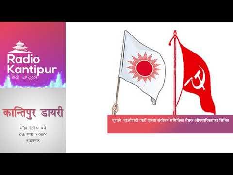 Kantipur Diary 6:30pm - 21 January 2018