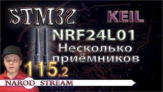Программирование МК STM32. Урок 115. NRF24L01. Несколько приемников. Часть 2