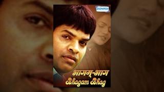 Bhagam Bhag (2009) - Bharat Jadhav - Shikher Phadke - Siya Patil - Rutuza Patil