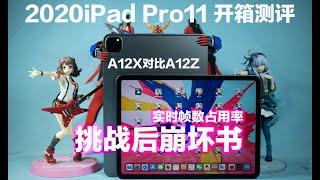2020iPad Pro11寸 开箱测评!详细A12Z对比A12X