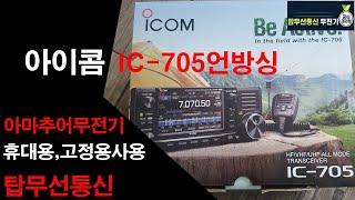 아이콤 아마추어 무전기 IC-705 언박싱
