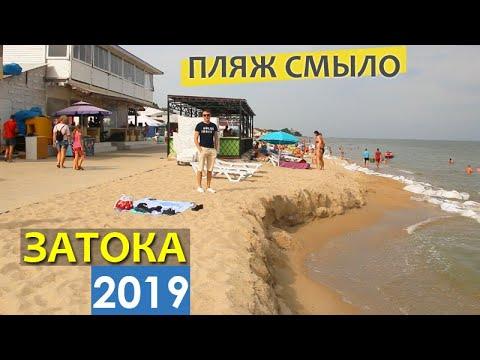 В Затоке смыло пляж | Одесса, июнь 2019