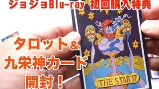 ジョジョ3部 エジプト編のBlu-ray2巻の特典「タロット&九栄神カード」を紹介! thumbnail
