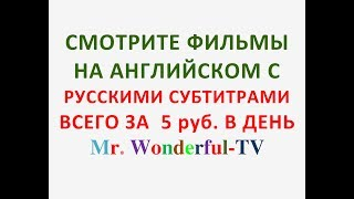 ФИЛЬМЫ НА АНГЛИЙСКОМ  Новогодняя Скидка - СТОИМОСТЬ 5 РУБ. В ДЕНЬ.