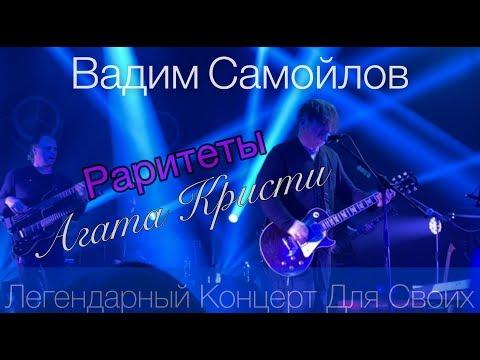 Вадим Самойлов — Легендарный Концерт Для Своих ( НеХиты Агата Кристи)