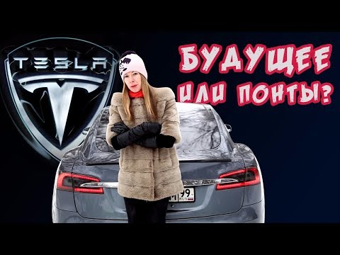 Tesla: об этом еще не рассказывал никто! Машина будущего или понты? Обзор Лиса Рулит. авто elon musk