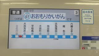 京急本線 新1000形 走行動画 立会川(KK-06)~大森海岸(KK-07) 1489編成