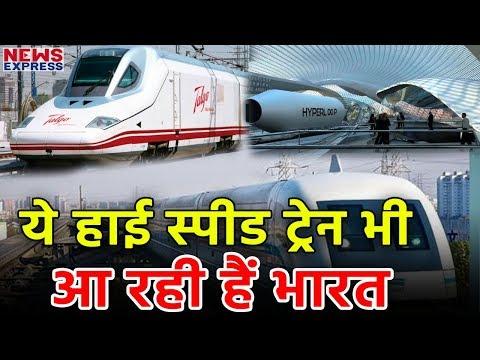 Bullet Train ही नहीं, ये 4 सबसे तेज Trains भी आ रही हैं India