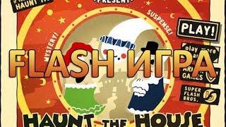 [FLASH ИГРЫ] Haunted The House - РАЗБОРКИ В СТИЛЕ ПРИЗРАКА