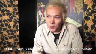 """Истории от Иванушек: """"Нагишом По Сцене"""""""